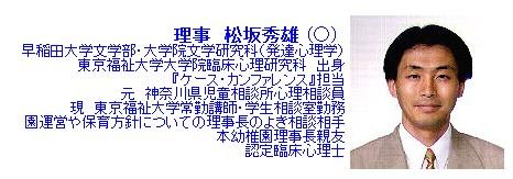 松坂桃李父東京福祉大学画像.jpg